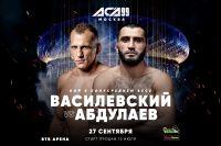 Видео боя Мурад Абдулаев - Вячеслав Василевский АСА 99