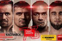 Прямая трансляция FIGHT NIGHTS GLOBAL 73