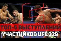 Топ 5 выступлений участников турнира UFC 229