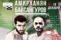 Арам Амирханян победил Хусейна Байсангурова