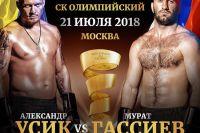 Стартовала продажа билетов на финал Всемирной боксерской суперсерии Гассиев-Усик 21 июля в Москве