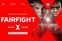 Прямая трансляция Fair Fight Х: Александр Скворцов - Кристиан Байя
