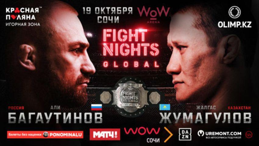 Прямая трансляция Fight Nights Global 95: Али Багаутинов - Жалгас Жумагулов