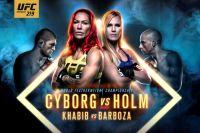 РП ММА №26 UFC 219  SAT. DEC. 30  CYBORG VS HOLM Заключительный