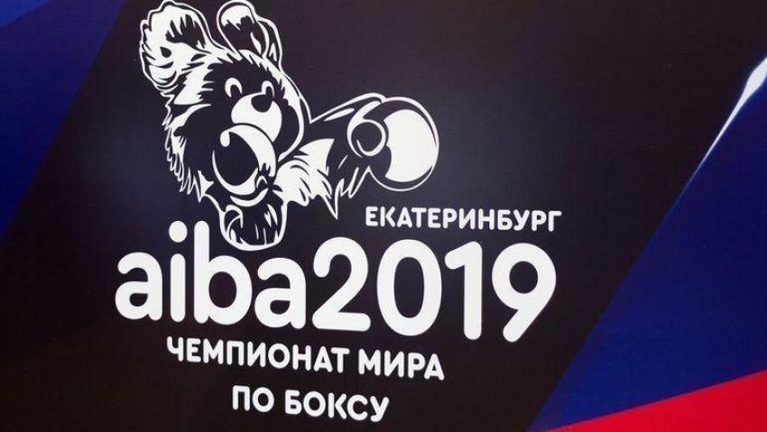 В Екатеринбурге стартовал юбилейный чемпионат мира по боксу