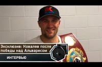 Интервью Сергея Ковалева после боя