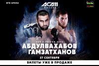 Видео боя Абдул-Азиз Абдулвахабов - Иманали Гамзатханов АСА 99