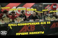 Пресс-конференция после ACB 50 - лучшие моменты