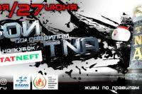 Прямая трансляция турнира по ММА на кубок TATNEFT (Татнефть) третий этап 1/8 финала
