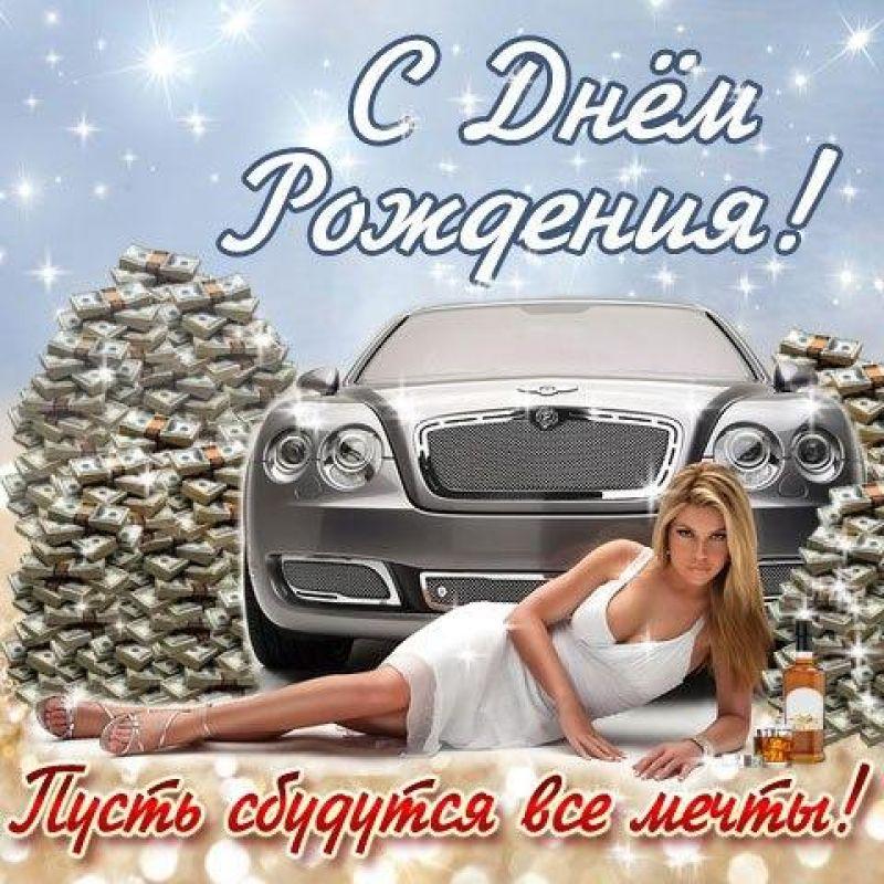 Счастливого, открытки с машинами и деньгами с днем рождения с поздравлениями красивыми