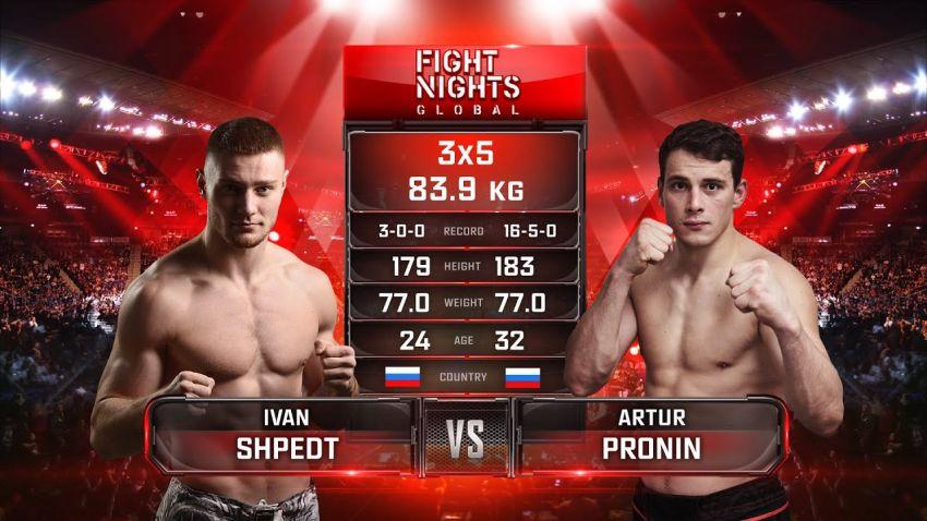 Видео боя Артур Пронин - Иван Шпедт Fight Nights Global-GFC