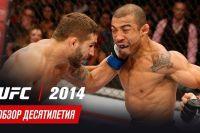 Обзор десятилетия UFC: 2014 год