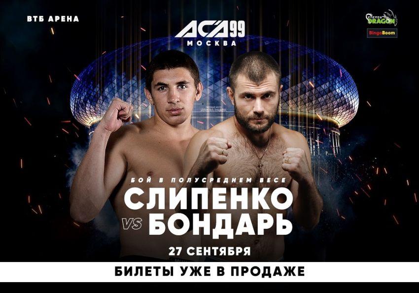 Видео боя Виталий Слипенко - Евгений Бондарь АСА 99
