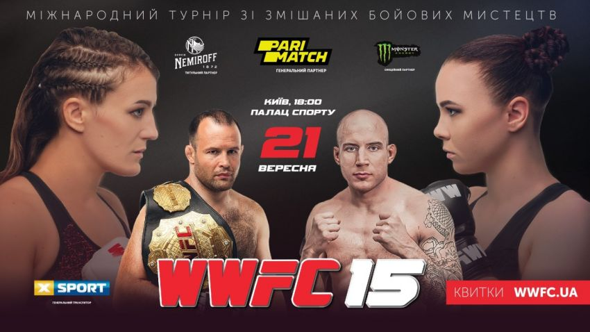 Прямая трансляция WWFC 15: Сергей Гузев - Гжегош Шива