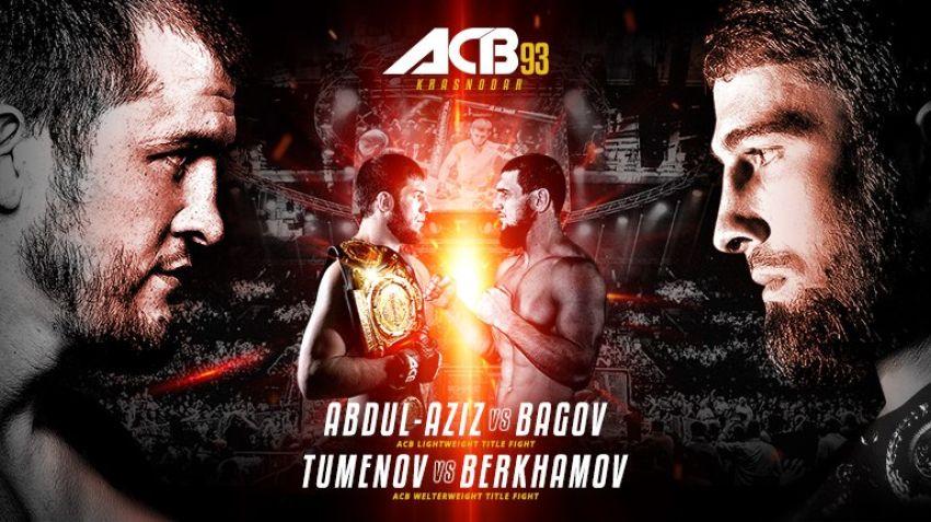 Турнир ACB 93 состоится 8 сентября в Краснодаре