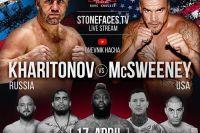 Прямая трансляция Stone Faces: Сергей Харитонов – Джеймс Максуини