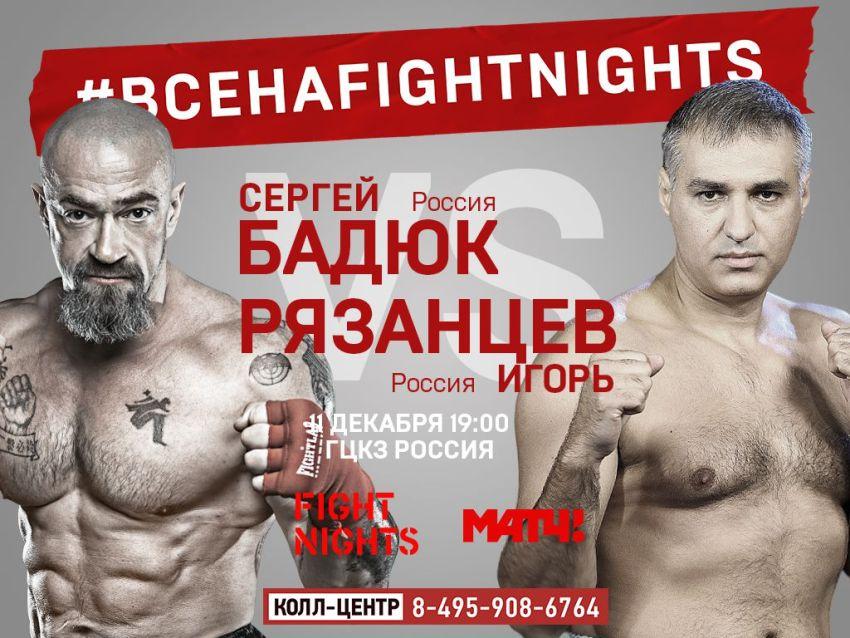 Видео супер боя - Сергей Бадюк vs. Игорь Рязанцев