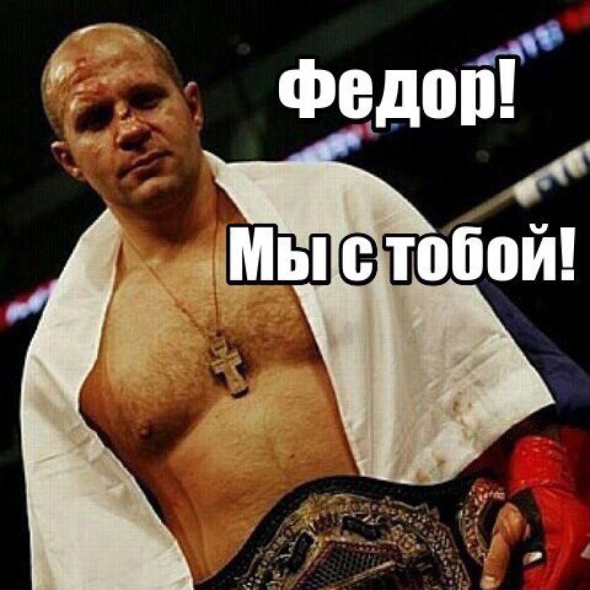 C Днем Рождения, Федор Емельяненко!