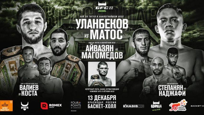 GFC 22 Тагир Уланбеков – Денилсон Матос. Смотреть онлайн прямой эфир