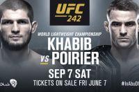 Распроданы все билеты на турнир UFC 242