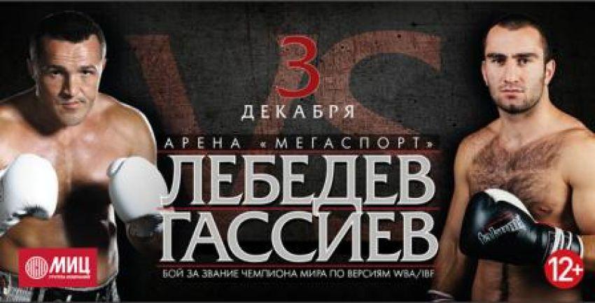 Церемония взвешивания: Лебедев – Гассиев, Чахкиев – Власов, Кудряшов – Сальгадо, Трояновский – Индонго