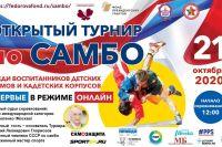 В Москве состоится Открытый турнир по самбо среди воспитанников детских домов и кадетских корпусов