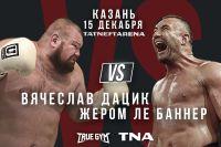 Финал боев по правилам TNA Вячеслав Дацик – Жером Ле Баннер. Смотреть онлайн прямой эфир