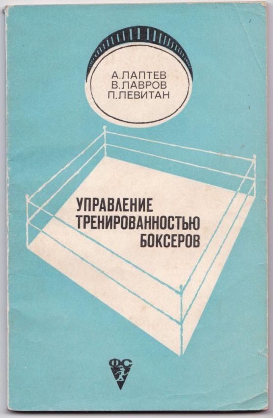 Впервые в сети: А.П. Лаптев, В.А. Лавров, П.Г. Левитан — «Управление тренированностью боксёров», издательство «Физкультура и спорт», Москва, 1973.