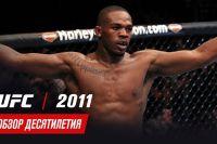 Обзор десятилетия UFC: 2011 год