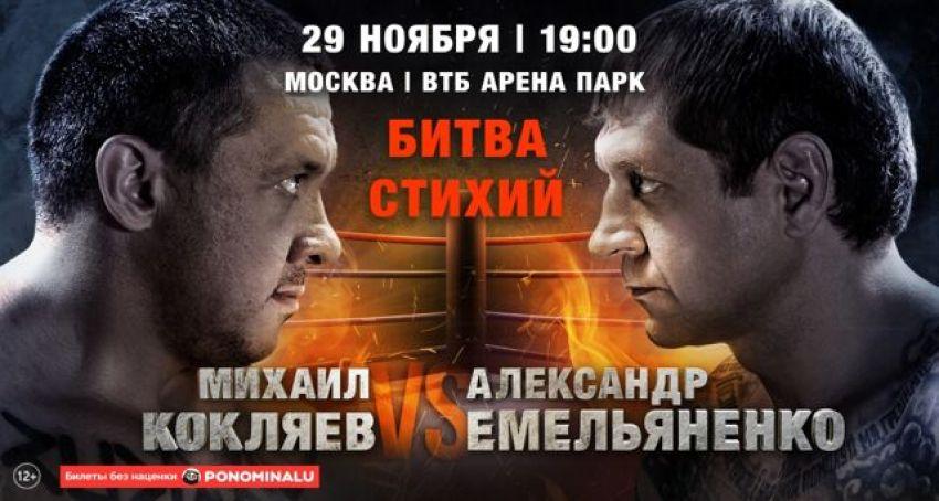 Прямая трансляция Михаил Кокляев - Александр Емельяненко