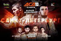 Файткард турнира ACA 93: Марат Балаев - Салман Жамалдаев