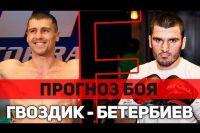 Прогноз на бой Александр Гвоздик - Артур Бетербиев