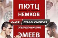 Рекламный ролик турнира M-1 Challenge 63