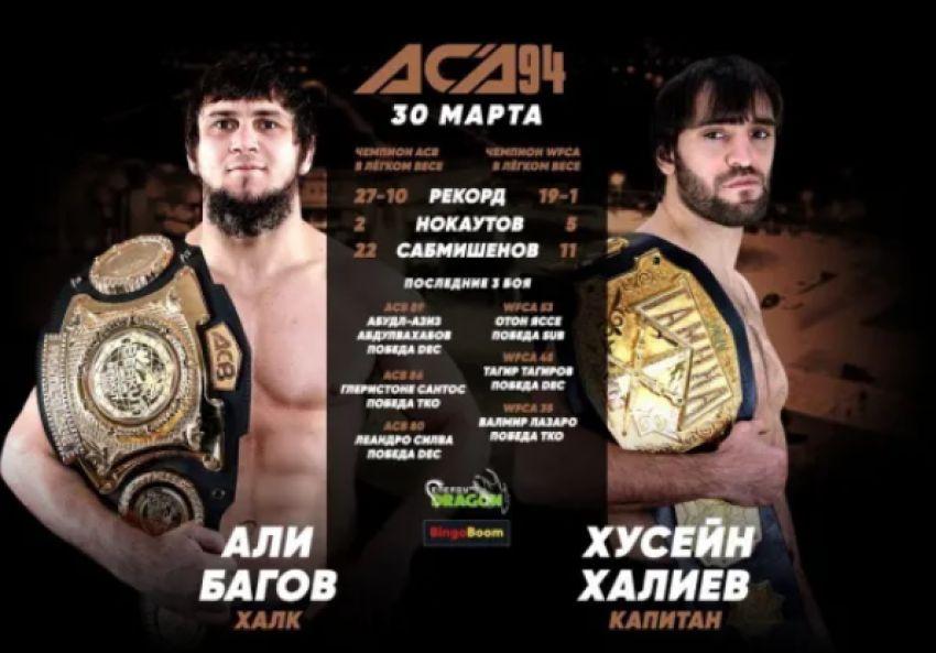 Прямая трансляция ACA 94: Али Багов - Хусейн Халиев