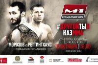 Прямая трансляция M-1 Challenge 105: Сергей Морозов - Джош Реттингхаус 2