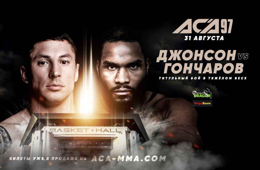 Прямая трансляция ACA 97: Евгений Гончаров - Тони Джонсон 2