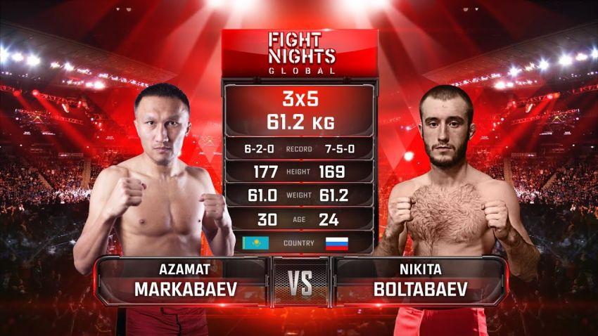Видео боя Азамат Маркабаев - Никита Балтабаев Fight Nights Global-GFC