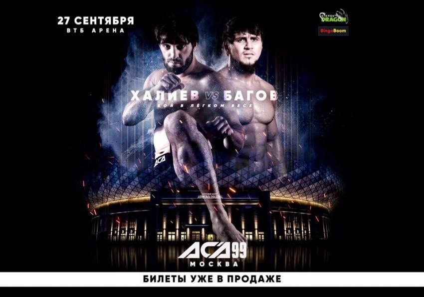 Результаты взвешивания турнира ACA 99: Али Багов - Хусейн Халиев