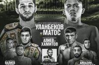 Прямая трансляция GFC 22: Тагир Уланбеков – Денилсон Матос