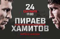"""Прямая трансляция AMC Fight Nights """"Кубок Донского атамана"""""""