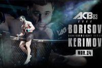 ACB 83: Рустам Керимов раздельным решением победил Олега Борисова