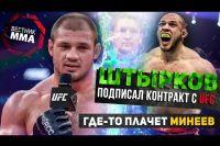 Иван Штырков ведёт переговоры с UFC
