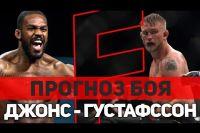Прогноз на бой Джон Джонс - Александр Густафссон UFC 232