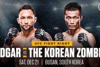 РП ММА №49 (UFC FIGHT NIGHT 165): 21 декабря
