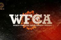 Рейтинг бойцов WFCA за июль 2018