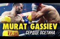 Мурат Гассиев - Сердце Осетина l Highlights
