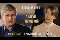 Андрей Рябинский - о бесстрашии Александра Поветкина, о профессиональном боксе, о бизнесе