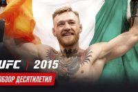 Обзор десятилетия UFC: 2015 год